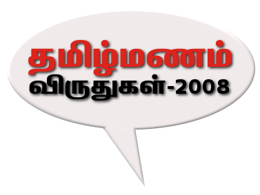 Tamilmanam Blog Awards questions and answers