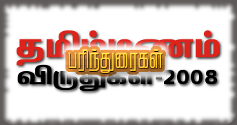 Tamilmanam Blog Awards 2008 - Nominations