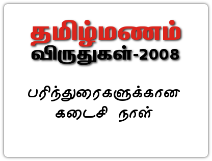 Tamilamanam Blog Awards 2008 Nomination Last Date