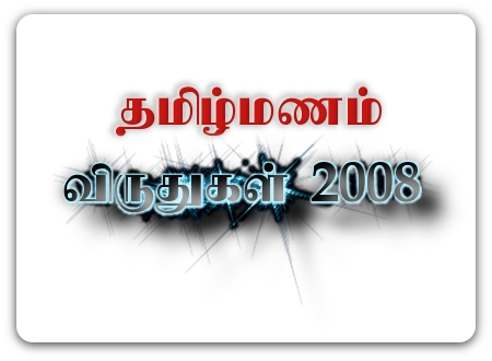 Tamilmanam Blog Awards 2008