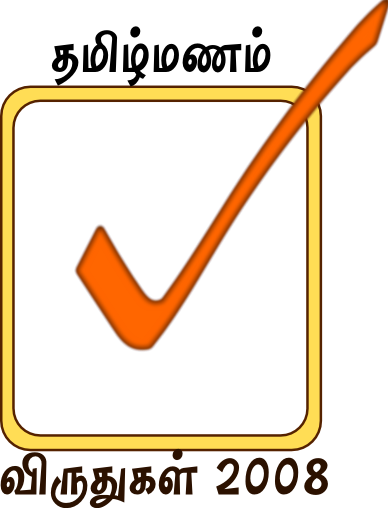 Tamilmanam Blogger Awards  2008 - First Phase of Voting
